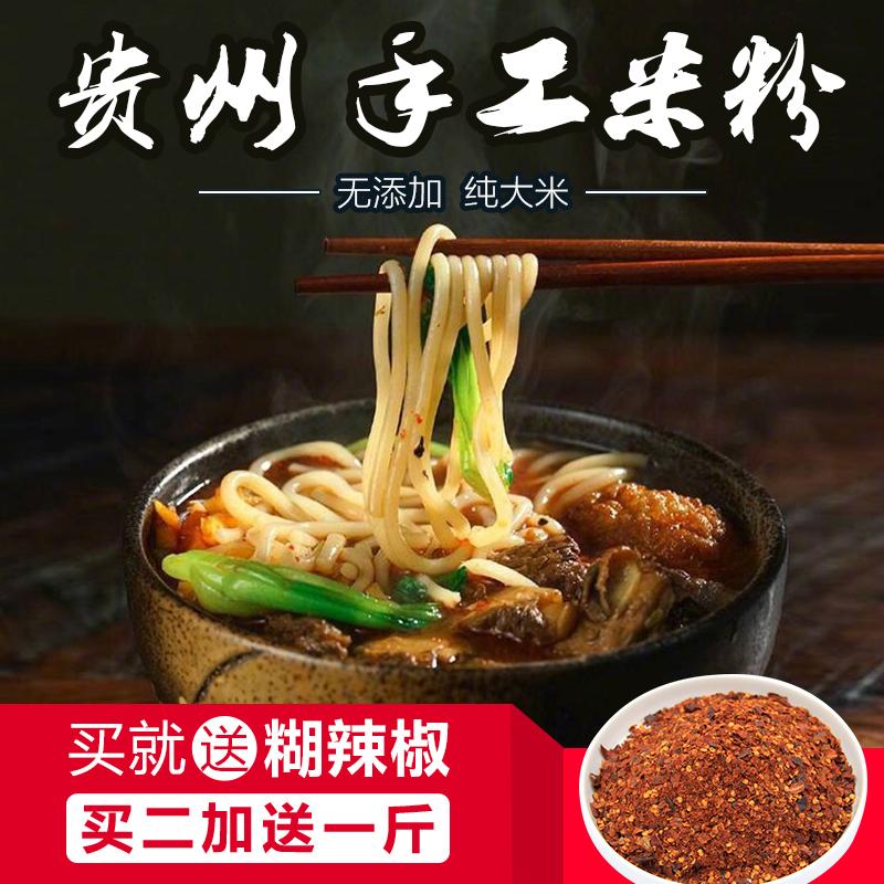 尚威贵州米粉5斤纯大米手工米粉干江西炒粉特产桂林米线农家庭装