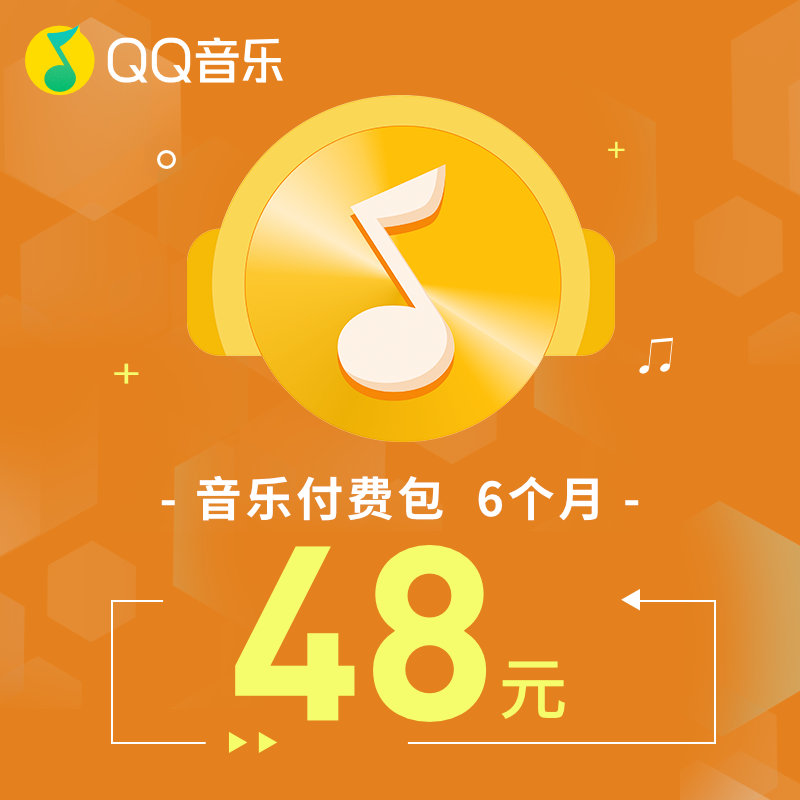 qq音乐会员vip半年费付费音乐包6个月无损音乐下载QQ豪华绿钻歌曲