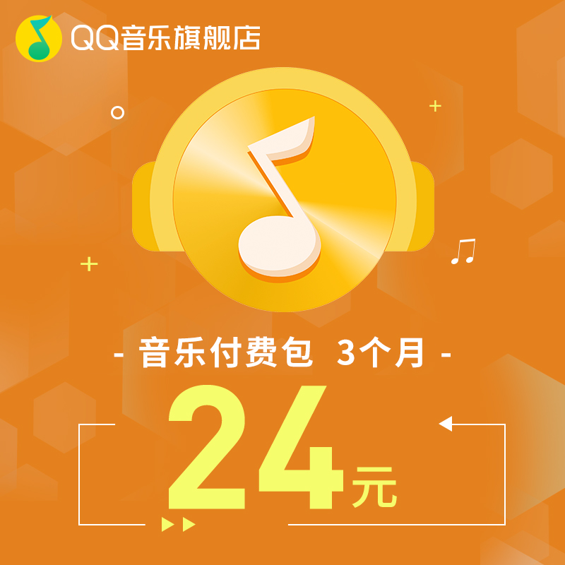 QQ音乐付费音乐包3个月季卡 下载qq音乐豪华绿钻付费歌曲