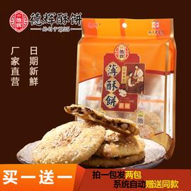 德辉薄酥饼梅干菜扣肉金华网红零食小吃浙江特产美食黄山烧饼