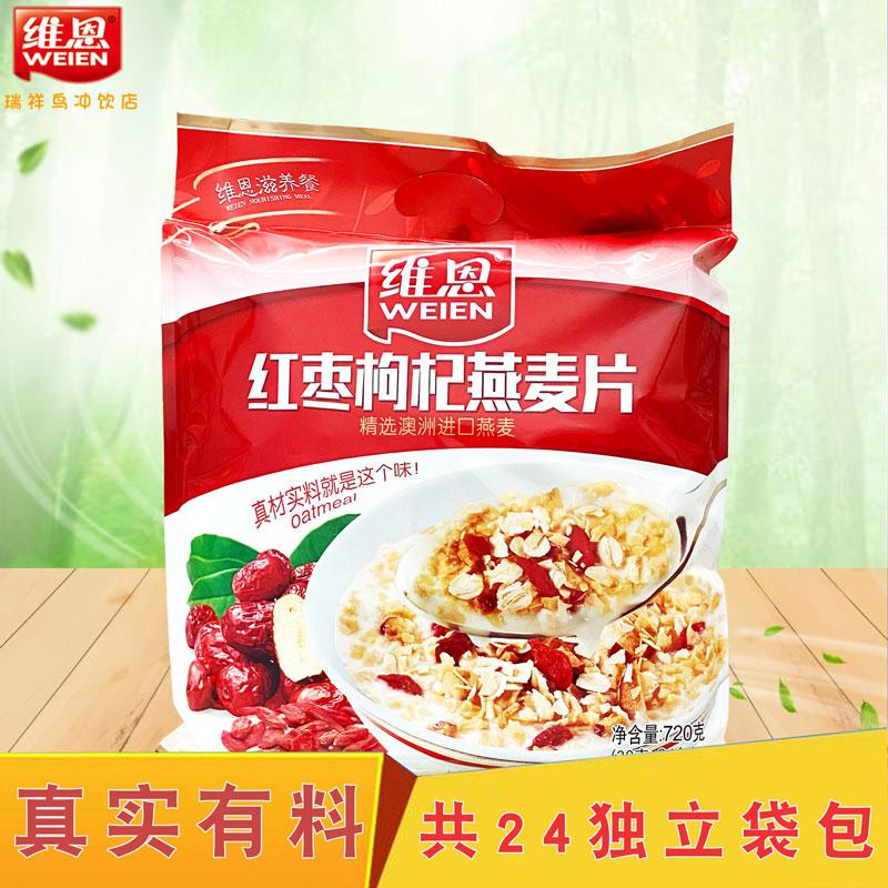 維恩720 g赤いナツメのクコの燕の麦の切れの栄養の朝食の食品のインスタントラーメンは麦の切れを飲んですぐに小さい包装を食べます。