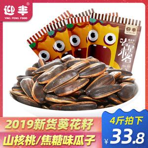 迎丰焦糖山核桃味瓜子散装500g葵花籽香瓜子袋装批发坚果炒货零食