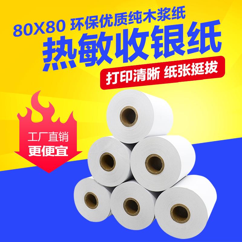 收银纸80x80热敏打印纸 80*80mm热敏纸打印纸厨房点菜宝纸打印纸