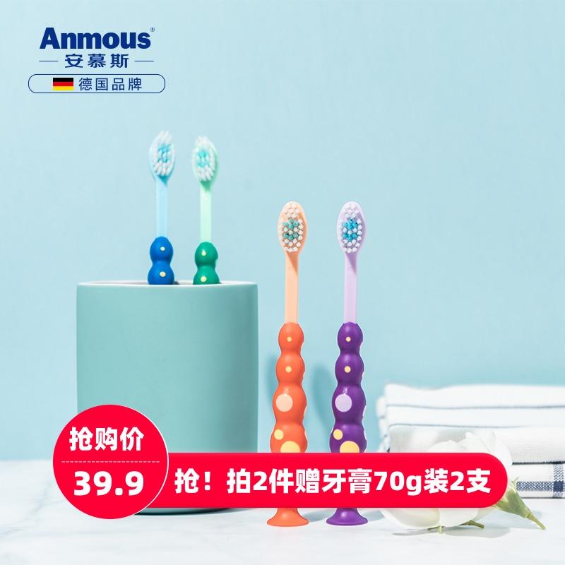 安慕斯护龈4支护齿软毛宝宝牙刷
