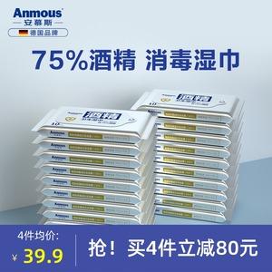 安慕斯75%酒精消毒湿巾小包便携式学生杀菌儿童湿纸巾随身装20包