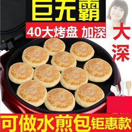 电瓶称平底锅 家用考单饼饹落饼锅捞大饼锅电饼铛档双面加热煎烤