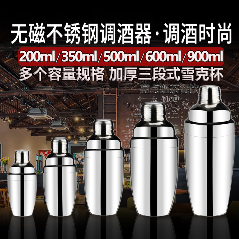 Special stainless steel mixer for milk tea shop of Xueke cup large 900ml metal pot cocktail shaker 600