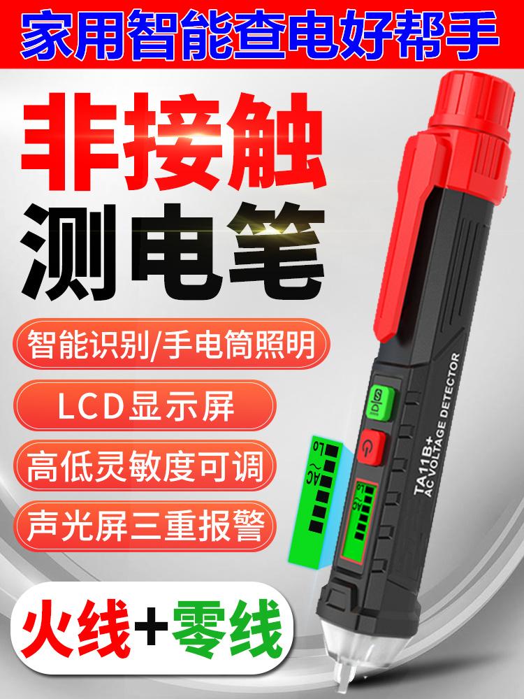 电子非接触式测电笔 电工验电笔 多功能感应家用线路检测火线灵线