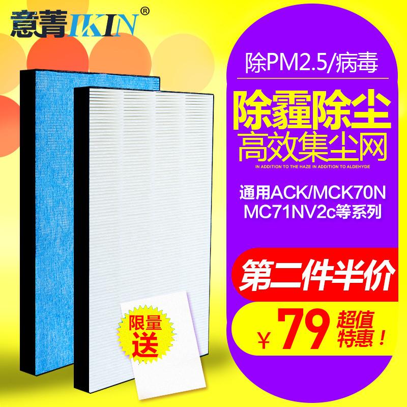 [星谊净化 空气净化器过滤网净化,加湿抽湿机配件]适配大金空气净化器ACK70N/MC月销量0件仅售79元