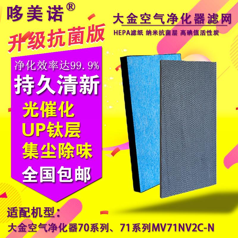 [星谊净化 空气净化器过滤网净化,加湿抽湿机配件]整套大金空气净化器MV71NV2C除月销量0件仅售119元
