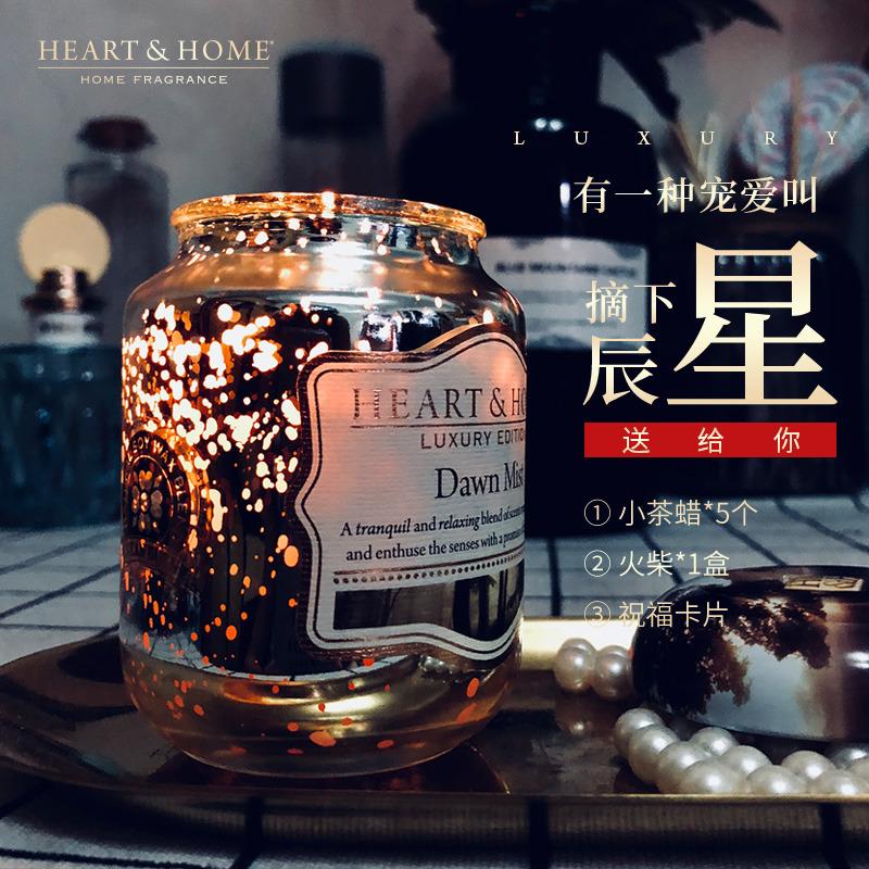 H&H星空香薰蜡烛杯 大豆蜡宜家创意女生香氛结婚浪漫生日伴手礼物