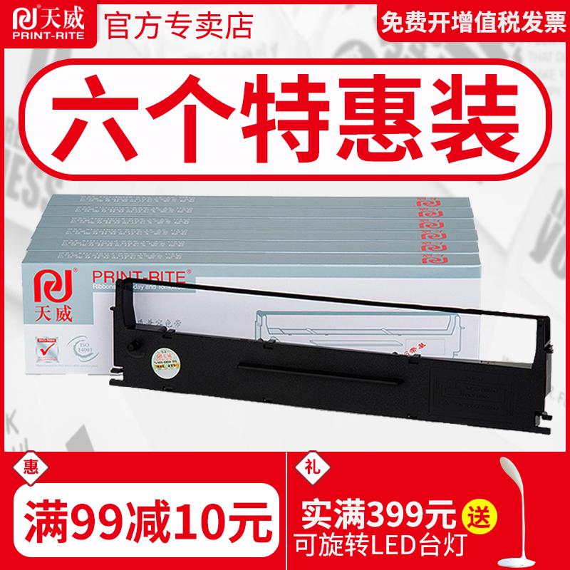 天威打印机色带用于爱普生LQ300K LQ300K+ LQ-300K+II LQ580K+色带架LQ305KTII LQ305KT #7753针式打印机色带