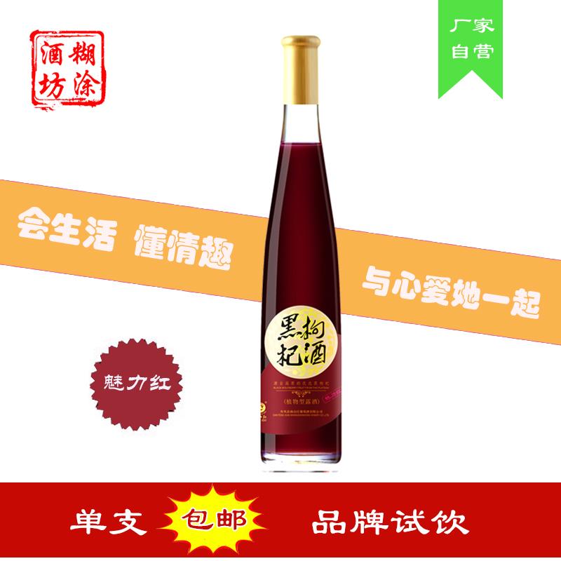 【7月特卖买一送一】丹凤黑枸杞酒葡萄酒甜型 魅力红375ml单瓶装