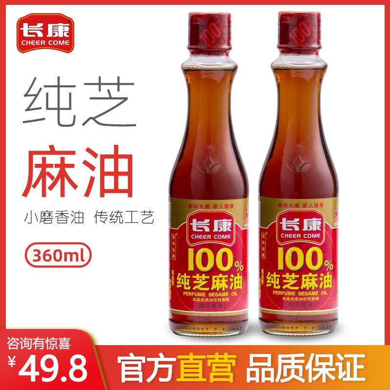长康纯芝麻油360ml*2瓶香油家用蘸料凉拌菜调味品火锅调料