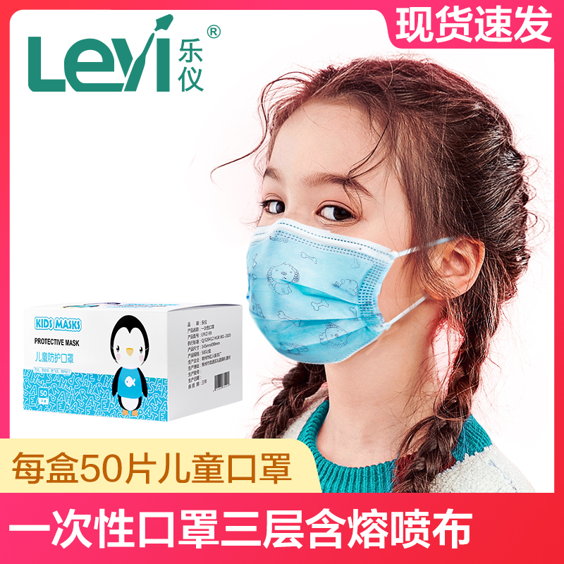Leyi childrens mask disposable melt blown non-woven protective mask 50 primary and secondary school students three-layer respirator
