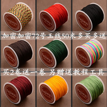 Fujinyi encryption 72th jade line hand-woven red line rope necklace rope bracelet hand rope diy material red rope