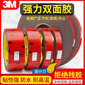 3m双面胶高粘度强力汽车专用固定墙面车用无痕贴胶带泡沫海绵粘胶