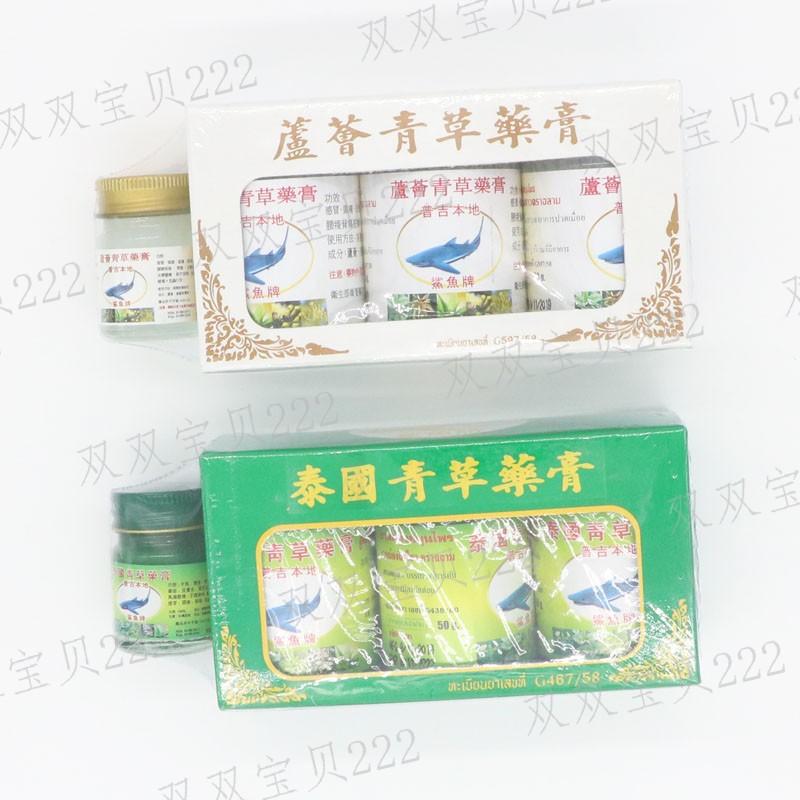 泰国普吉本地鲨鱼牌芦荟青草药膏一盒3+1泰国青草膏绿白色防蚊虫
