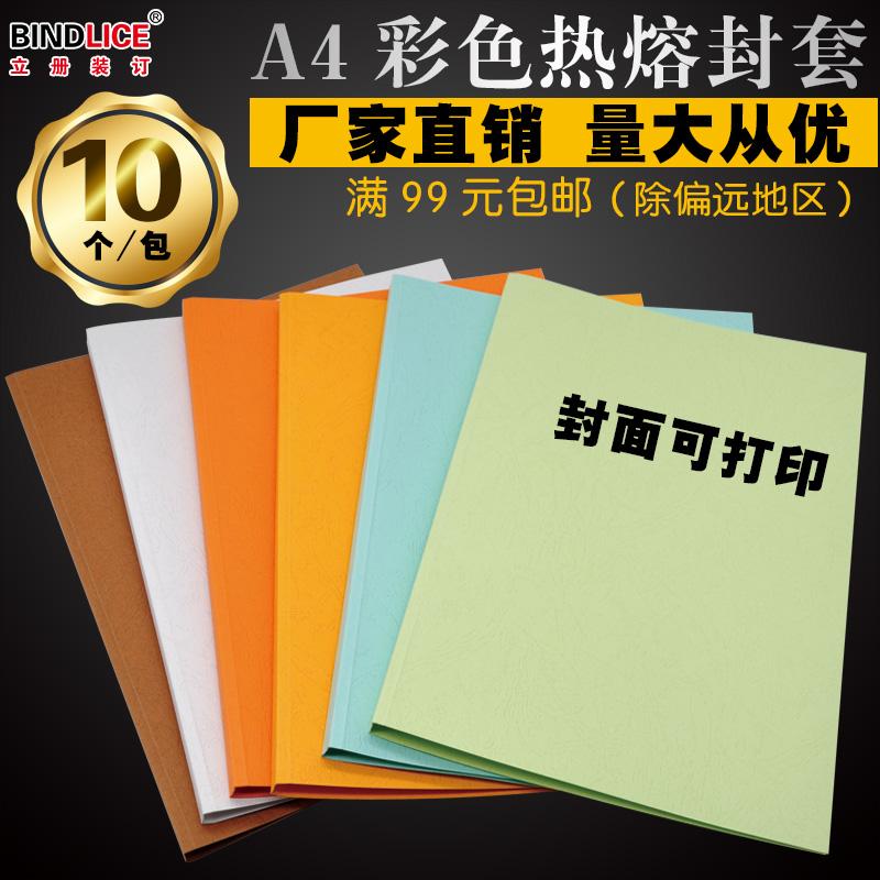 热熔封套A4文件装订胶装封皮 1.5-5mm标书合同可打印纸质封面10个