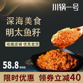 川锅一号即食鱼子酱罐头明太子鱼籽酱100g寿司配料下饭拌饭海鲜酱