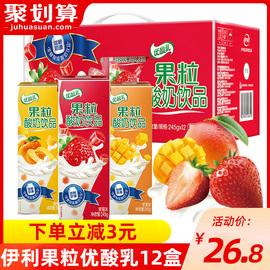 伊利优酸乳果粒酸奶饮品245g*12盒整箱黄桃味草莓味早餐牛奶饮料