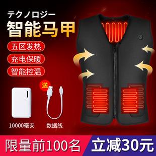 日本智能恒温电热马甲男背心女充电发热保暖全身加热衣服坎肩外套