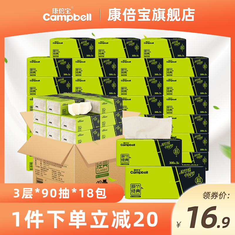 康倍宝本色抽纸纸巾面巾纸竹浆餐巾纸家庭家用批发整箱18包90抽