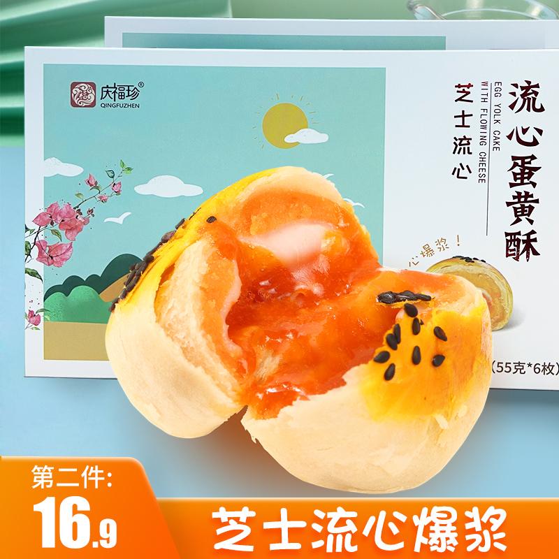 庆福珍芝士流心酥蛋黄酥雪媚娘奶黄留心酥网红办公室零食小吃糕点