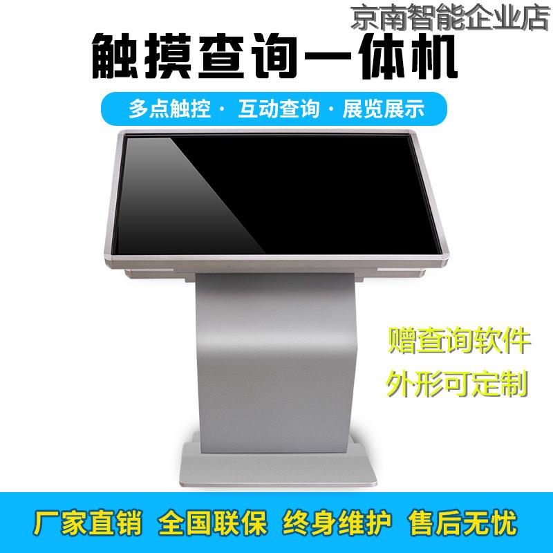 恩腾32寸多媒体自助触摸屏查询一体机落地式触控卧式广告机电脑