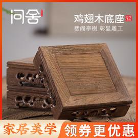 问舍香炉底座摆件香器茶壶花瓶奇石珠宝玉器手串古玩实木方形底座图片