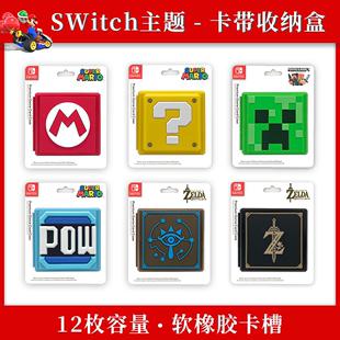 塞尔达多种主题卡带收纳盒 任天堂switch卡盒 12枚大容量橡胶卡槽