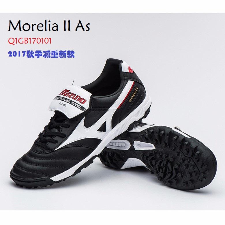 正品美津浓Morelia莫雷拉II AS袋鼠皮TF碎钉足球训练鞋Q1GB170101