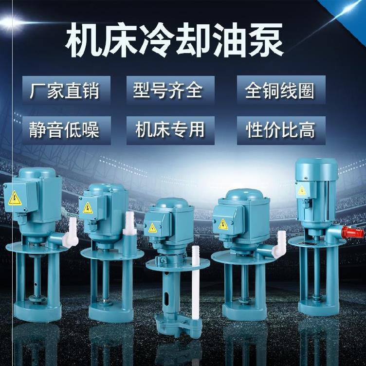 机床冷却水泵db循环380v钻孔机车床单向数控切割立式220v耐腐蚀