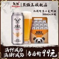 熊貓王小麥啤酒500ml12聽罐裝白啤整箱包郵促銷