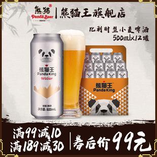促销 白啤整箱 熊猫王小麦啤酒500ml12听罐装 包邮