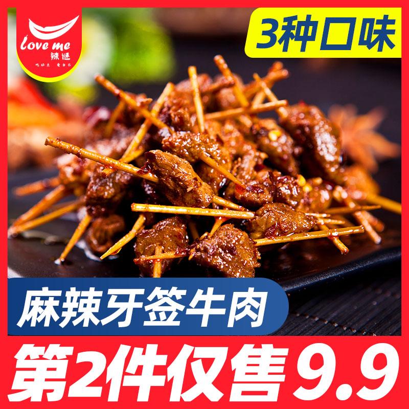 辣谜牙签牛肉湖南特产香麻辣牛肉粒卤味熟食网红零食小吃图片
