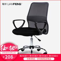 聯豐品牌電腦椅會議辦公椅升降工學椅家用簡約休閑椅子轉椅職鄖