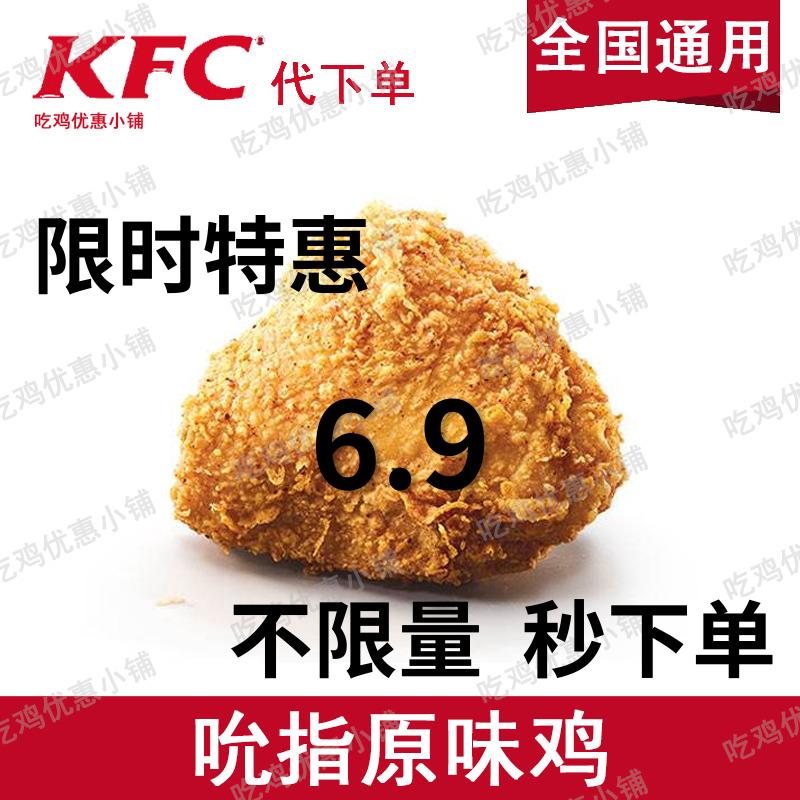 肯德基优惠券吮指原味鸡kfc双人套餐全家桶代下单全国通用兑换券