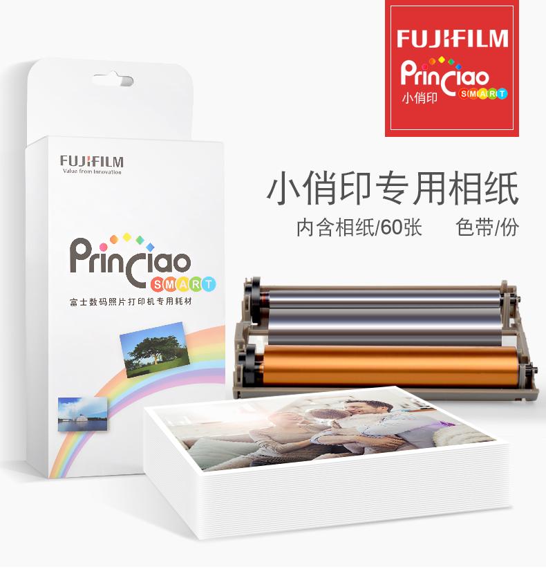 原装富士PrinCiaoSmart小俏印6寸手机照片打印机专用相纸色带包邮