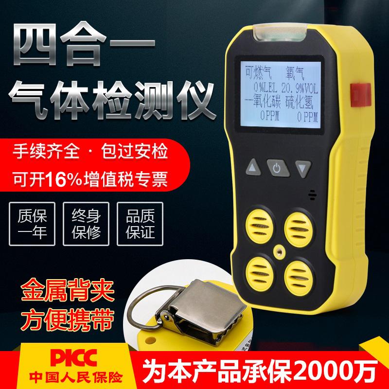 四合一气体检测仪有毒有害气体检测仪可燃一氧化碳硫化氢氧气浓度