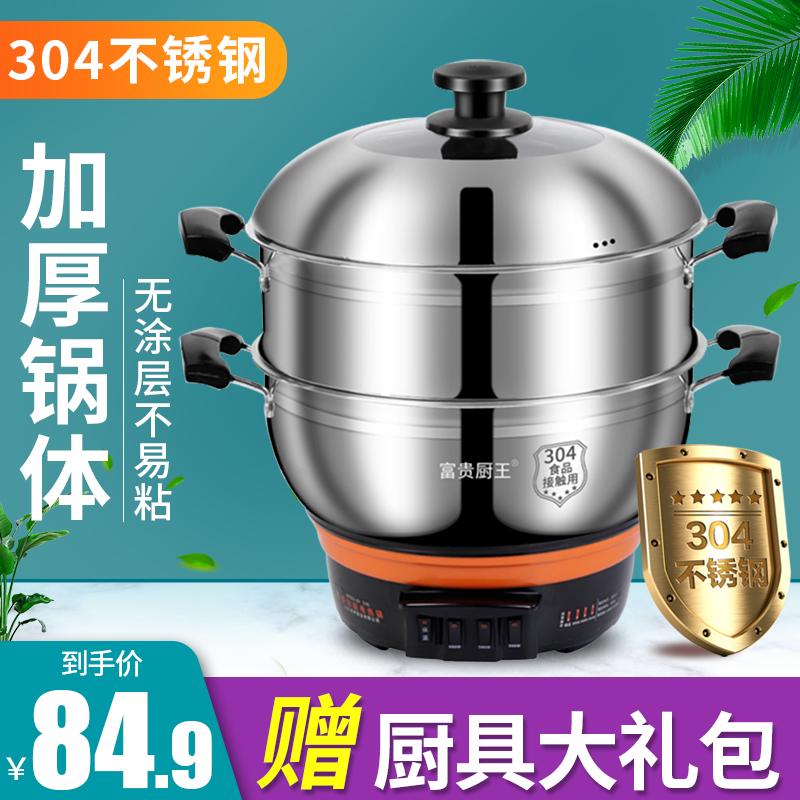 厨王304不锈钢多功能电热锅火锅