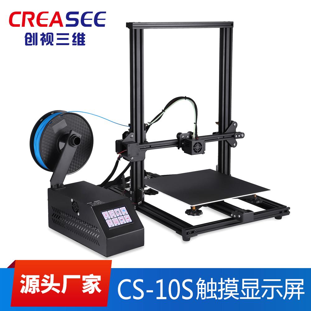 创视三维CS-10S高精度大尺寸 家用商用3D打印机DIY套件3d printer
