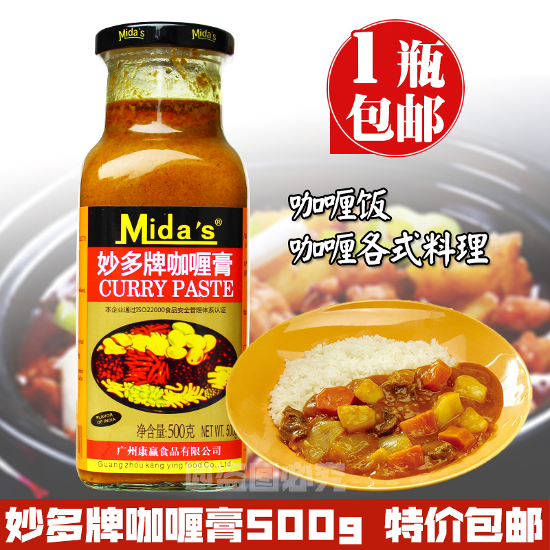 Miaodo curry paste 500g curry chicken curry rice curry fish egg Indian cooking seasoning curry powder