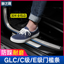 Mercedes Benz GLC260L new C grade C260L/C180L new E grade E300L threshold bar welcome interior trim refit