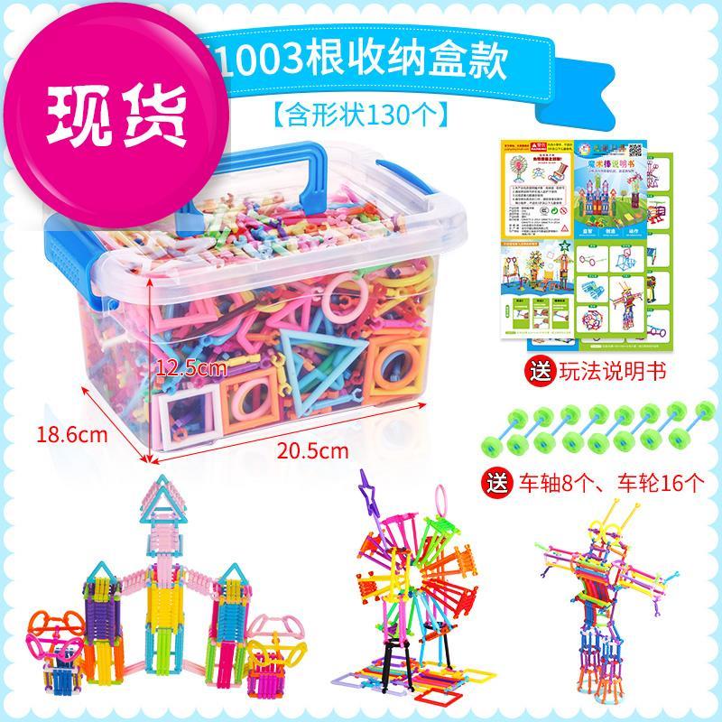 小孩子创意拼装02儿童积木多功能欢乐组合男女孩简单立体收纳宝宝