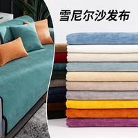 适用沙发垫的布料自己做雪尼尔加厚纯色ins窗帘桌布防滑抱枕手工