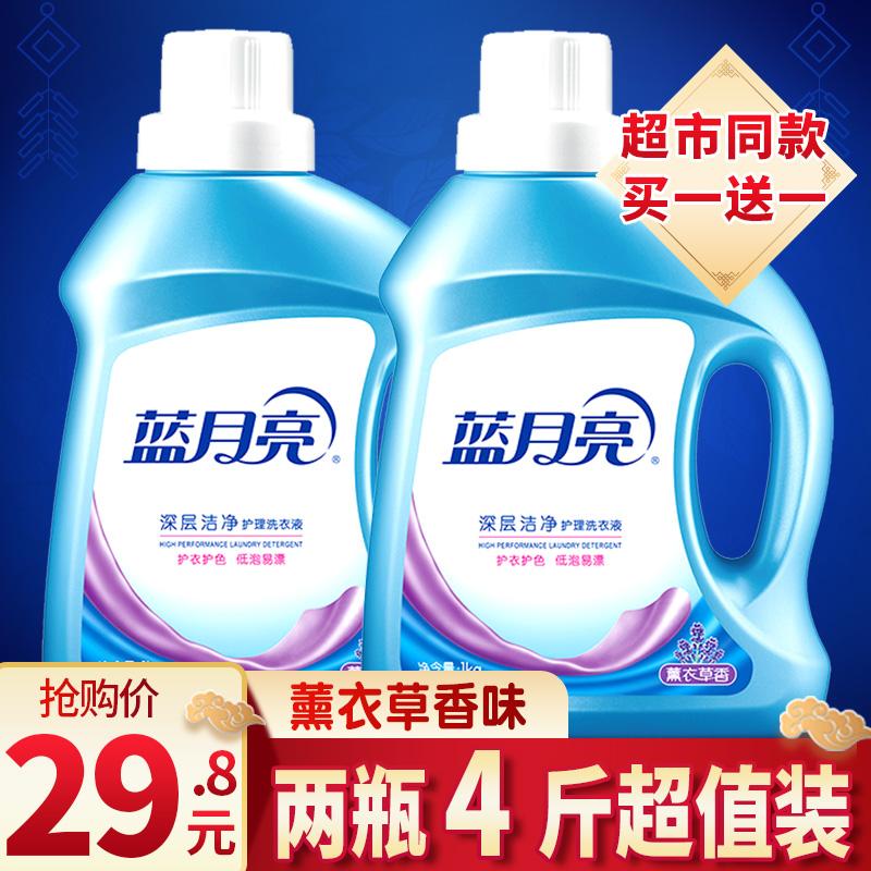 蓝月亮家庭促销组合装香味批洗衣液