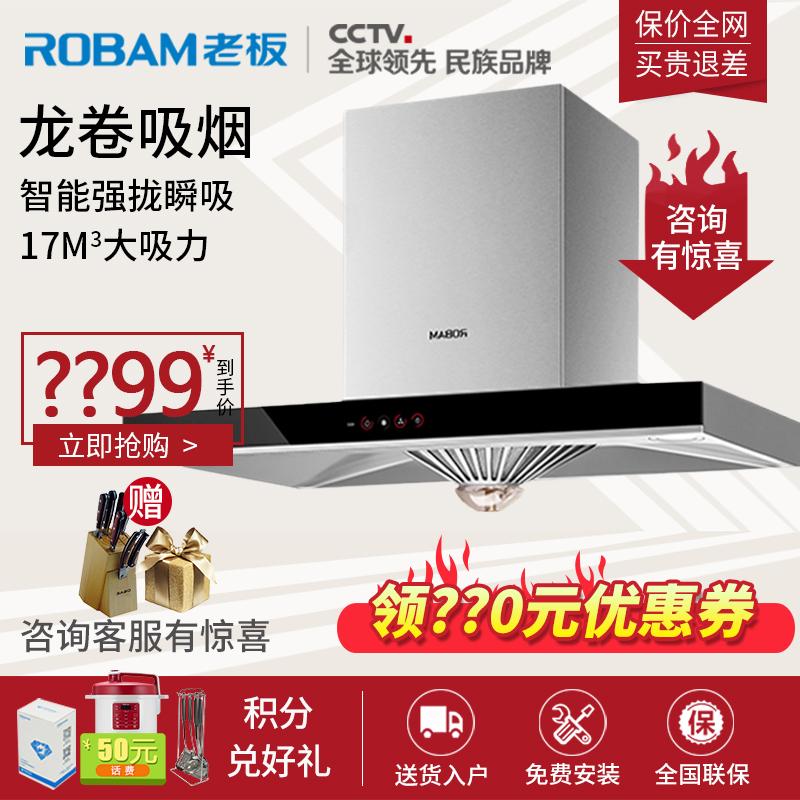 Robam/老板 CXW-200-65X6电器品牌抽油烟机大吸力顶吸式8325升级