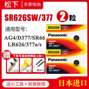 SR626SW手表电池SKMEI时刻美TIMEX天美时原装儿童LR626H学生battery四叶草石英专用通用AG4型号小粒纽扣电子