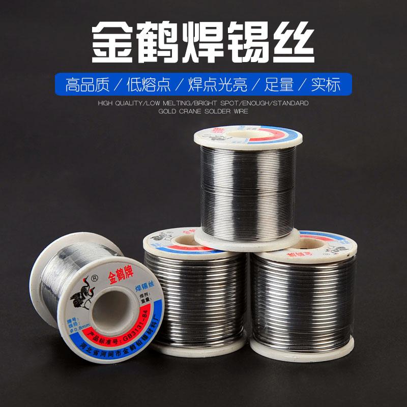 厂家直销金鹤牌焊锡丝焊点光亮松香高纯度低熔点家用一般家电维修